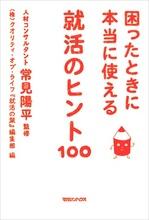 hint100.jpg