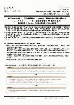 chiiki_newsrelease(201306)_01.jpg