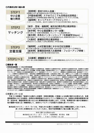 chiiki_newsrelease(201306)_02.jpg