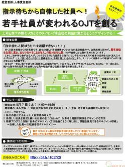 ooska_seminar20130807_01.jpg