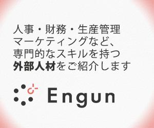 貴社に合った外部人材を紹介 Engun