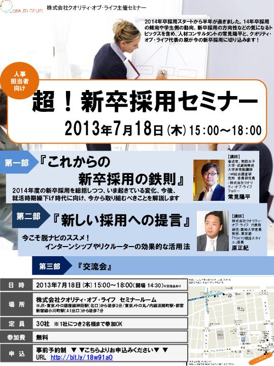 seminar0718.jpg